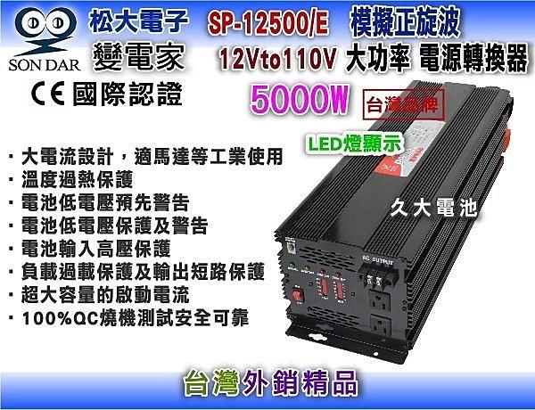✚久大電池❚變電家 SP-12500/E 模擬正弦波電源轉換器 12V轉110V  5000W