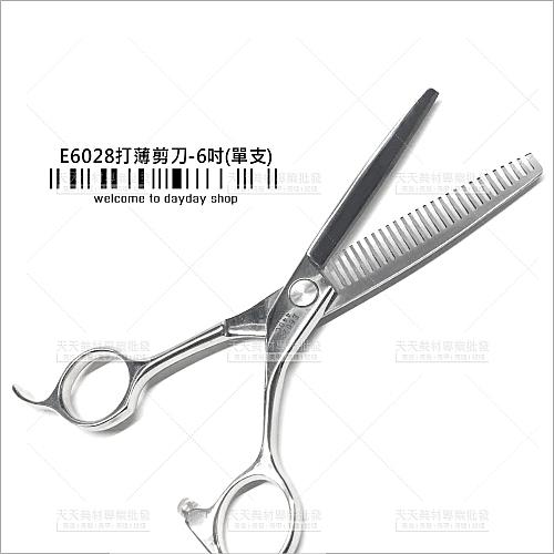 豹牌E6028不鏽鋼美髮打薄剪刀(6吋)-單支[56237]
