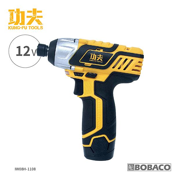 功夫【12V鋰電衝擊充電起子機】(電池x2) 電動起子 螺絲 工具機 電鑽 衝擊鑽 (IW08H-1108)