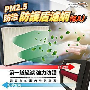 【日本idea-auto】PM2.5空氣濾淨防護盾濾網6入/1組