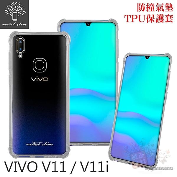 快速出貨 Metal-Slim VIVO V11 / V11i 防撞氣墊TPU 手機保護套