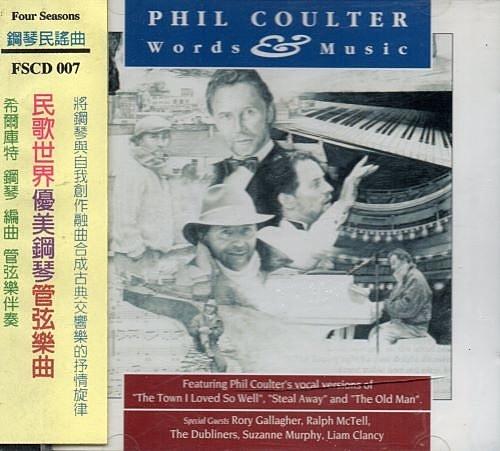 【停看聽音響唱片】【CD】民歌世界優美鋼琴管弦樂曲