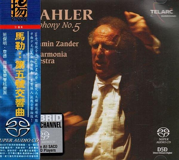 【停看聽音響唱片】【SACD】馬勒:第5號交響曲