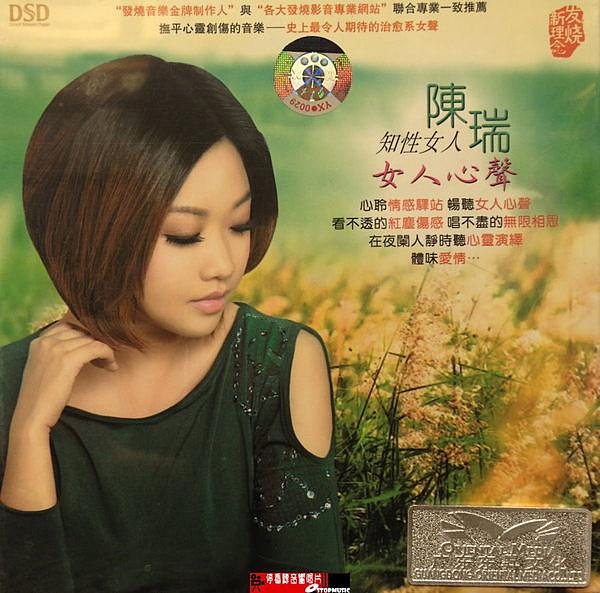 【停看聽音響唱片】【CD】陳瑞:女人心聲