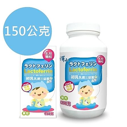 澤山 初乳乳鐵三益菌 顆粒 150公克