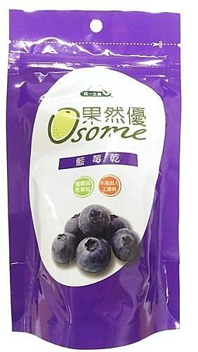 統一生機~果然優藍莓乾100公克/包~