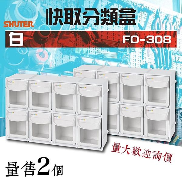 【居家收納】樹德 FO-308 (2入組) (白色款) 快取分類盒系列 (收納盒 置物盒 分類盒)