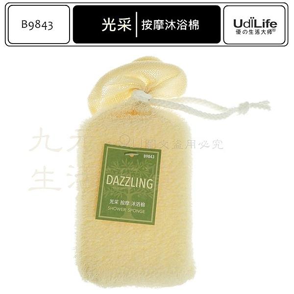 【九元生活百貨】9uLife 按摩沐浴棉 B9843 起泡棉 洗澡 刷背 沐浴巾 MIT