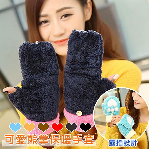 韓版可愛熊掌貓爪保暖手套 現貨供應