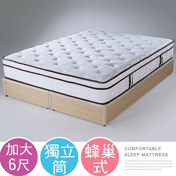 YoStyle 蘿塔三線Q彈蜂巢式獨立筒床墊-雙人加大6尺 租屋 適用雙人加大床架 床台 掀床