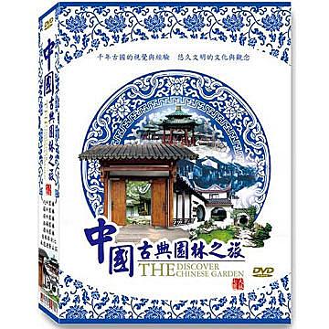 【停看聽音響唱片】【DVD】中國古典園林之旅
