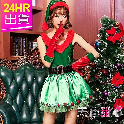 聖誕角色扮演 綠 活潑精靈連身裙 聖誕服 耶誕服 表演服 聖誕節角色服 天使甜心Angel Honey