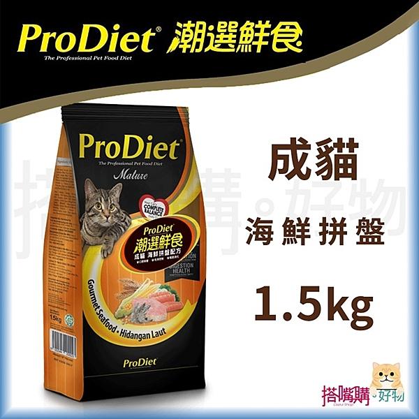 潮選鮮食『貓乾糧 成貓(海鮮拼盤配方)』1.5kg【搭嘴購】