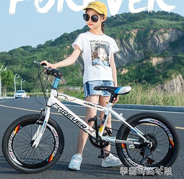 永久兒童自行車20寸6-7-8-9-10-11-12歲童車15男孩小學生山地單車 【快速出貨】