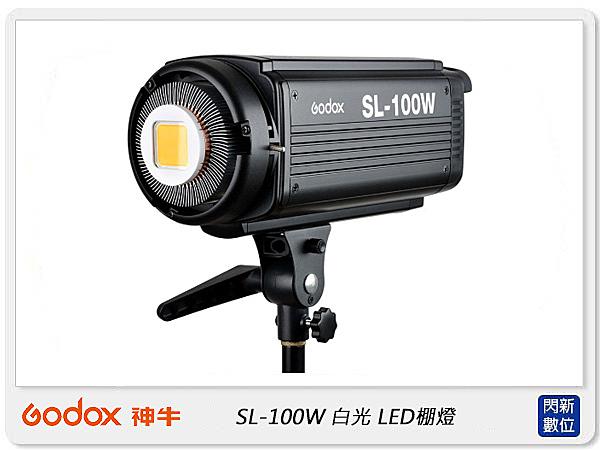 GODOX 神牛 LED-SL-100W 白光 LED棚燈 攝影燈 ( LED SL 100W,公司貨)