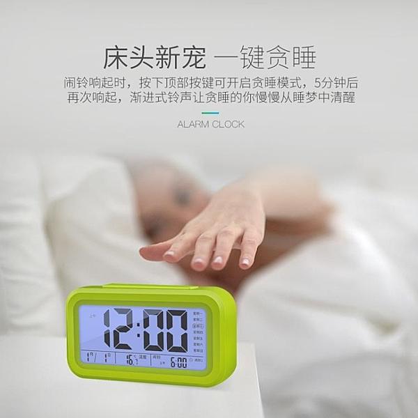 鬧鐘 電子鬧鐘學生用靜音創意簡約臥室床頭夜光數字兒童智能小時鐘鬧表 【八折搶購】