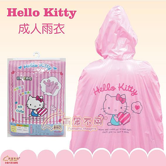 【雨眾不同】三麗鷗 Hello Kitty 凱蒂貓 成人雨衣 抱抱愛心