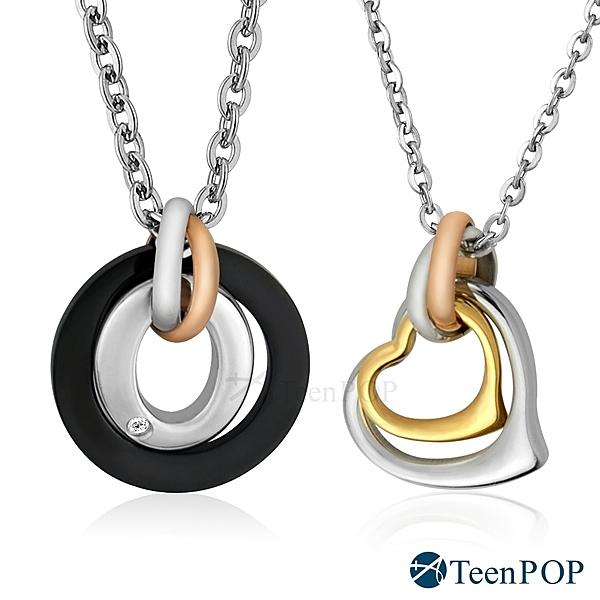 情侶項鍊 對鍊 ATeenPOP 鋼項鍊 都會愛情 愛心 單個價格 情人節禮物 聖誕節禮物