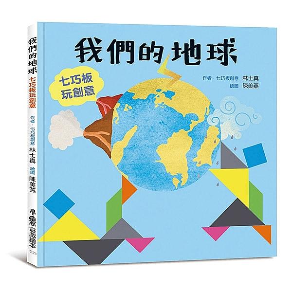 小魯文化 我們的地球:七巧板玩創意