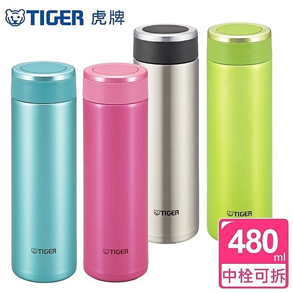 【虎牌】不銹鋼保溫保冷杯0.48L MMW-A048