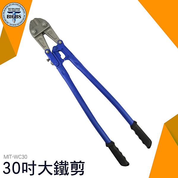 利器五金 MIT-WC30 30吋大鐵剪 鐵線剪電纜剪鐵皮剪刀