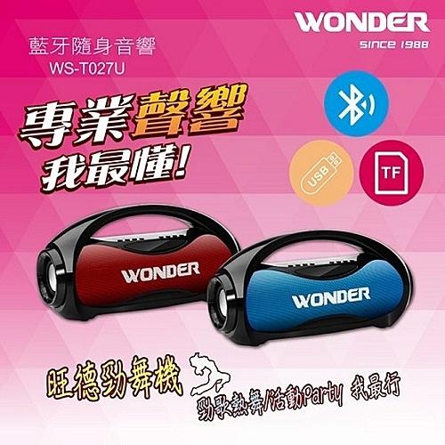 旺德 WS-T027U 勁舞機 藍牙隨身音響  1800mAh鋰電池
