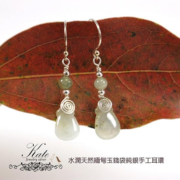 精緻的手作款純銀耳環,天然緬甸玉錢袋,白泛綠水頭飽滿,象徵錢袋滿滿