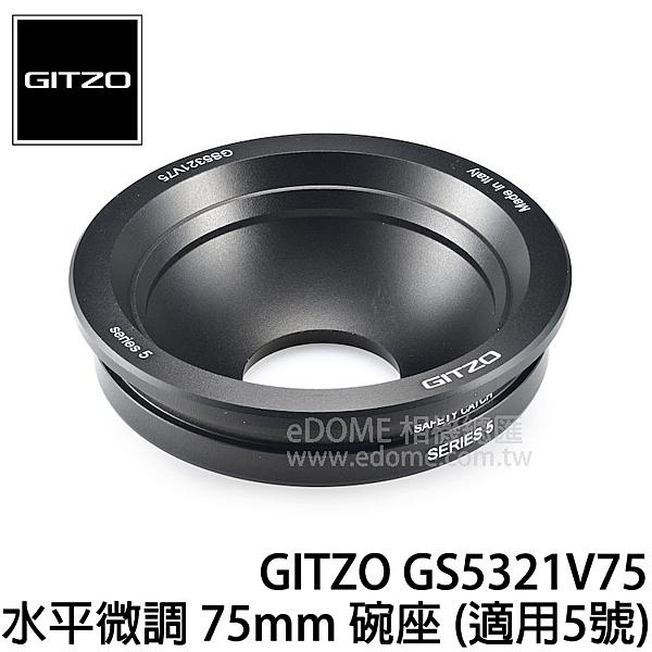GITZO GS 5321 V75 15° 水平微調 75mm 碗座 (24期0利率 免運 文祥貿易公司貨) 適用系統家 5號腳架