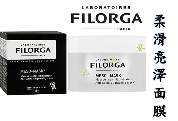 FILORGA 菲洛嘉 柔滑亮澤面膜 吸收 不黏膩 淨化 暗沉 溫和 收斂 舒緩 控油 調理 導入液 清潤