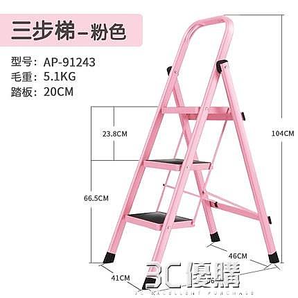 摺疊梯 梯子家用 摺疊人字梯 室內加厚三步樓梯 小扶梯多功能爬梯 3C優購HM
