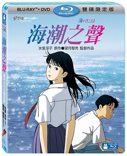 【停看聽音響唱片】【BD】海潮之聲 BD+DVD雙碟限定版