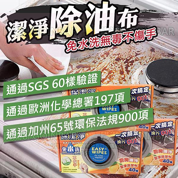 【回購首選】保潔淨 廚房油污清潔布抽取式40入/盒 SGS認證 主婦必備 超級除油布