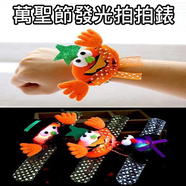 南瓜 發光拍拍圈 LED拍拍錶 萬聖節 兒童錶帶 LED光圈 萬聖節裝飾 手環 南瓜 蝙蝠【塔克】