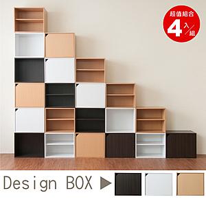 【Hopma】日式單門櫃/收納櫃(4入)(有門無隔層)-黑胡桃