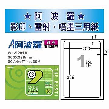 華麗牌  阿波羅WL-9201A 白 影印用自黏標籤紙 (A4~20張/ 包)
