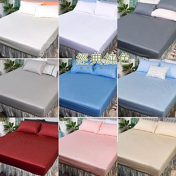 《40支紗》100%精梳棉 經典純色【單人床包-共9色】單品賣場 -麗塔LITA-