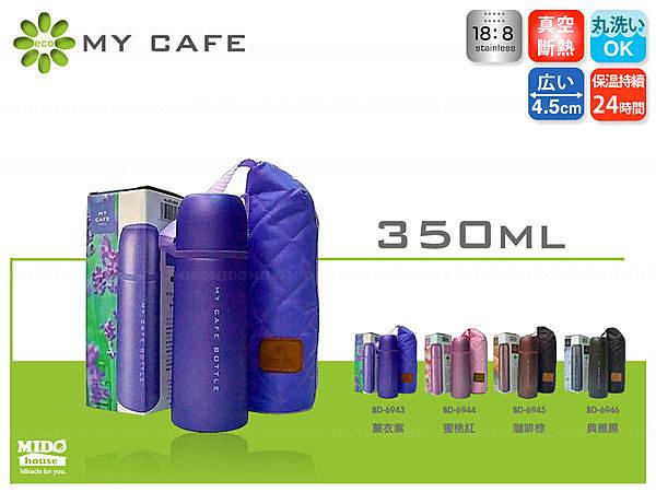 《Midohouse》PEARL『珍珠BD-6943 不銹鋼時尚隨身杯 』 350ml 附提袋 (薰衣紫)