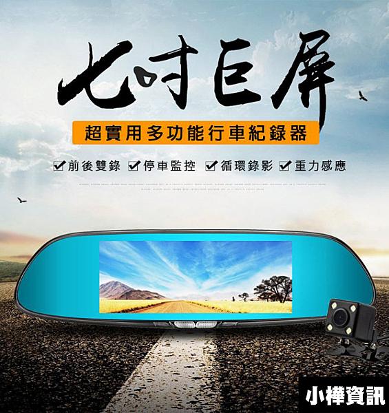 【小樺資訊】 開發票 7吋大螢幕行車記錄器 1080P高畫質 前後雙錄 循環錄影 停車監控 倒車顯影
