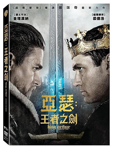 【停看聽音響唱片】【DVD】亞瑟:王者之劍
