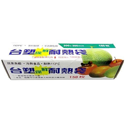 台塑 保鮮耐熱袋(盒) 200x300mm 150枚【康鄰超市】