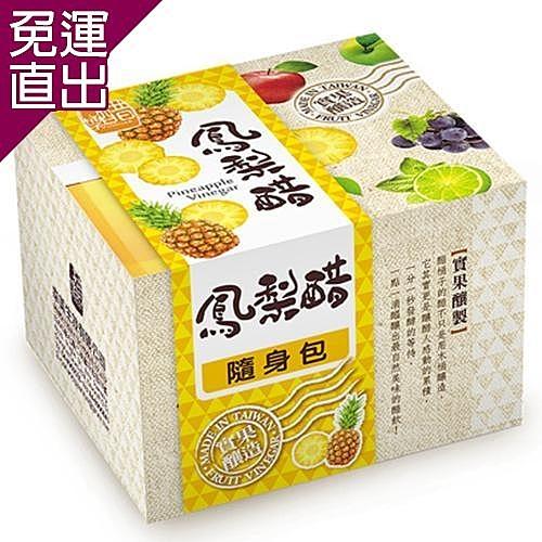 果醋隨身包-鳳梨醋10包/盒【免運直出】