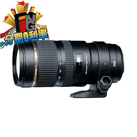 【24期0利率】延長保固5年 Tamron SP AF 70-200mm F2.8 VC (CANON) 俊毅公司貨 A009 騰龍 望遠鏡頭