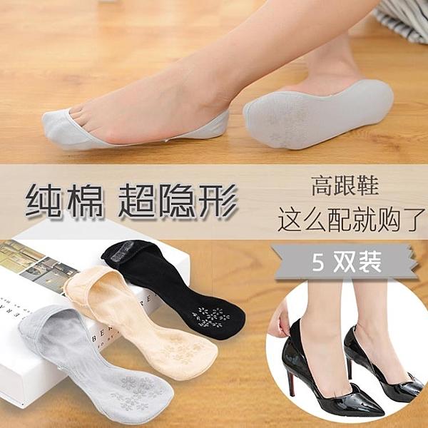 船襪女純棉淺口隱形薄款夏天防滑防臭不掉跟高跟鞋低筒襪子女