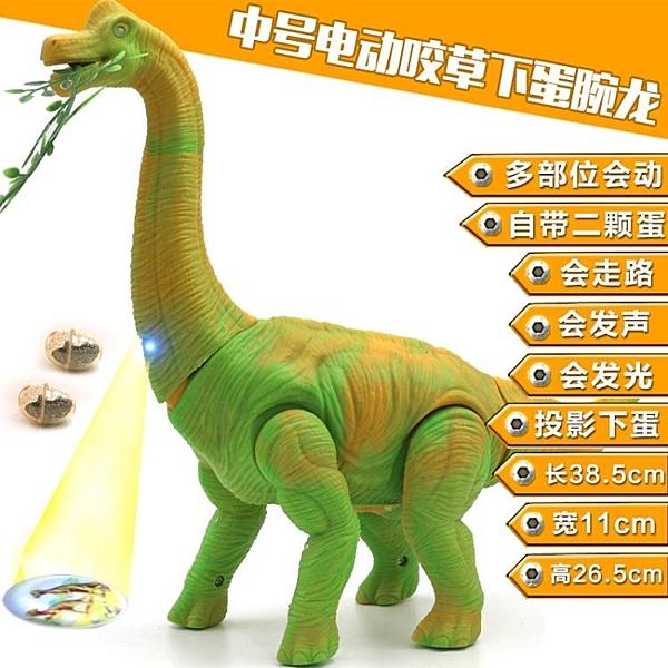 大號電動恐龍 會下蛋投影的腕龍行走恐龍蛋模型益智男孩兒童玩具 西城故事