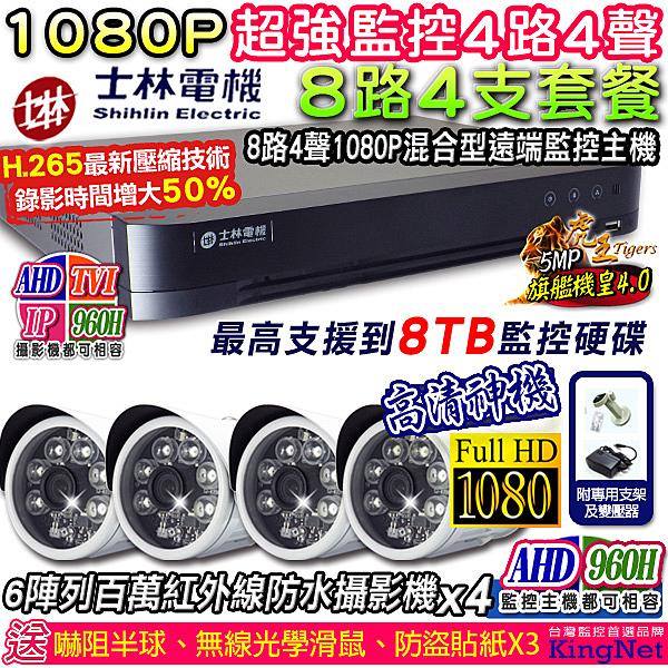 監視器 超高清晰 士林電機 TVI監控8路主機套餐 DVR 8CH主機+1080P 6陣列防水攝影機x4 台灣安防