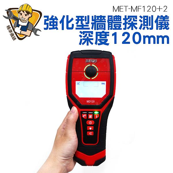 精準儀錶旗艦店 金屬探測計 金屬探測器 金屬 木材 帶電電線 深度強化型120mm MET-MF120+2