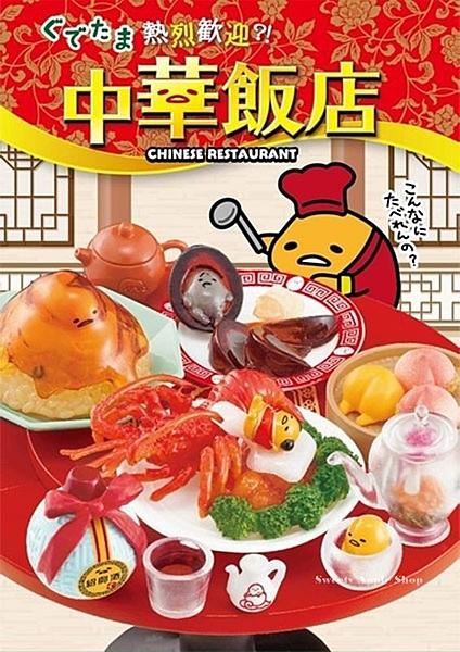 日本限定 Re-MeNT 蛋黃哥 中華飯店 盒玩 食玩 (全8種共8入) 整盒套裝隨機組合