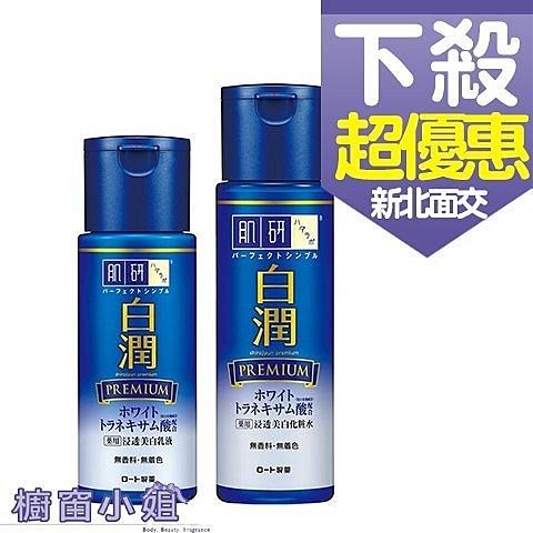 日本 樂敦 ROHTO 曼秀雷敦 肌研 玻尿酸 保濕 白潤 高效集中淡斑乳液 140ml