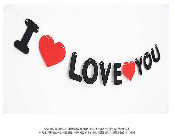 [韓風童品]出口韓國 I LOVE YOU  節慶掛飾  派對聚會裝飾  求婚婚房裝飾  情人節慶祝掛飾