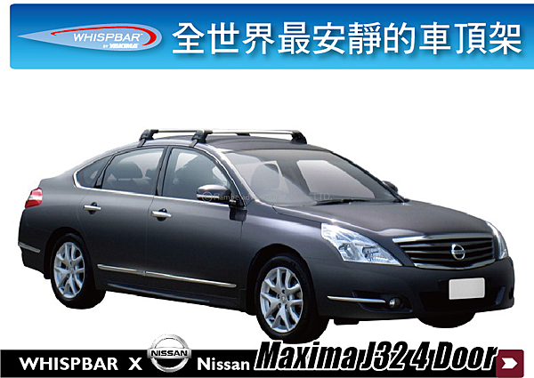 ||MyRack|| Nissan Maxima WHISPBAR 車頂架 行李架 橫桿|| THULE YAKIMA